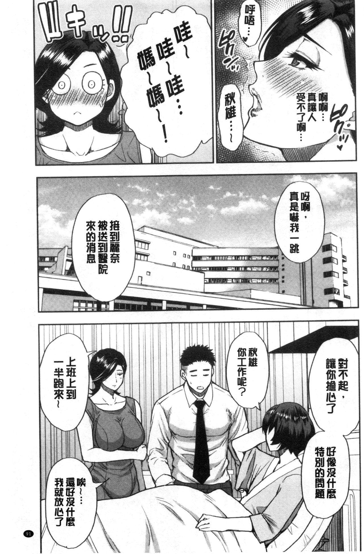 Anoko no Kawari ni Sukinadake   女兒的替代品任由你玩弄 90
