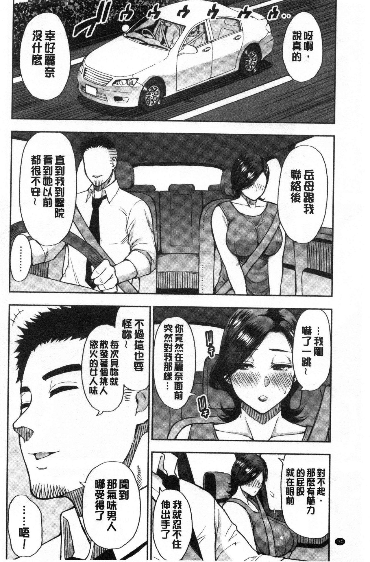 Anoko no Kawari ni Sukinadake   女兒的替代品任由你玩弄 93