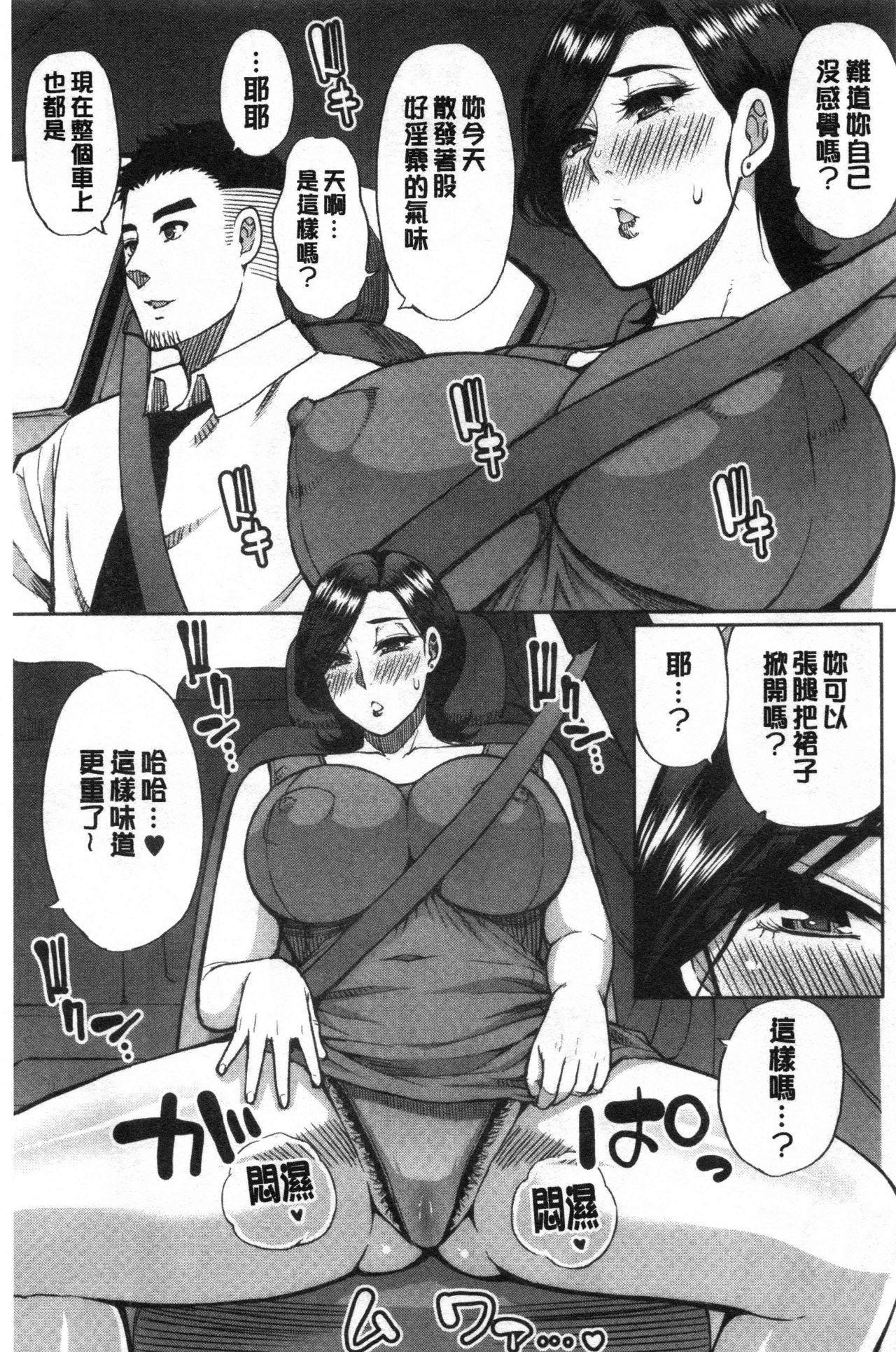 Anoko no Kawari ni Sukinadake   女兒的替代品任由你玩弄 94