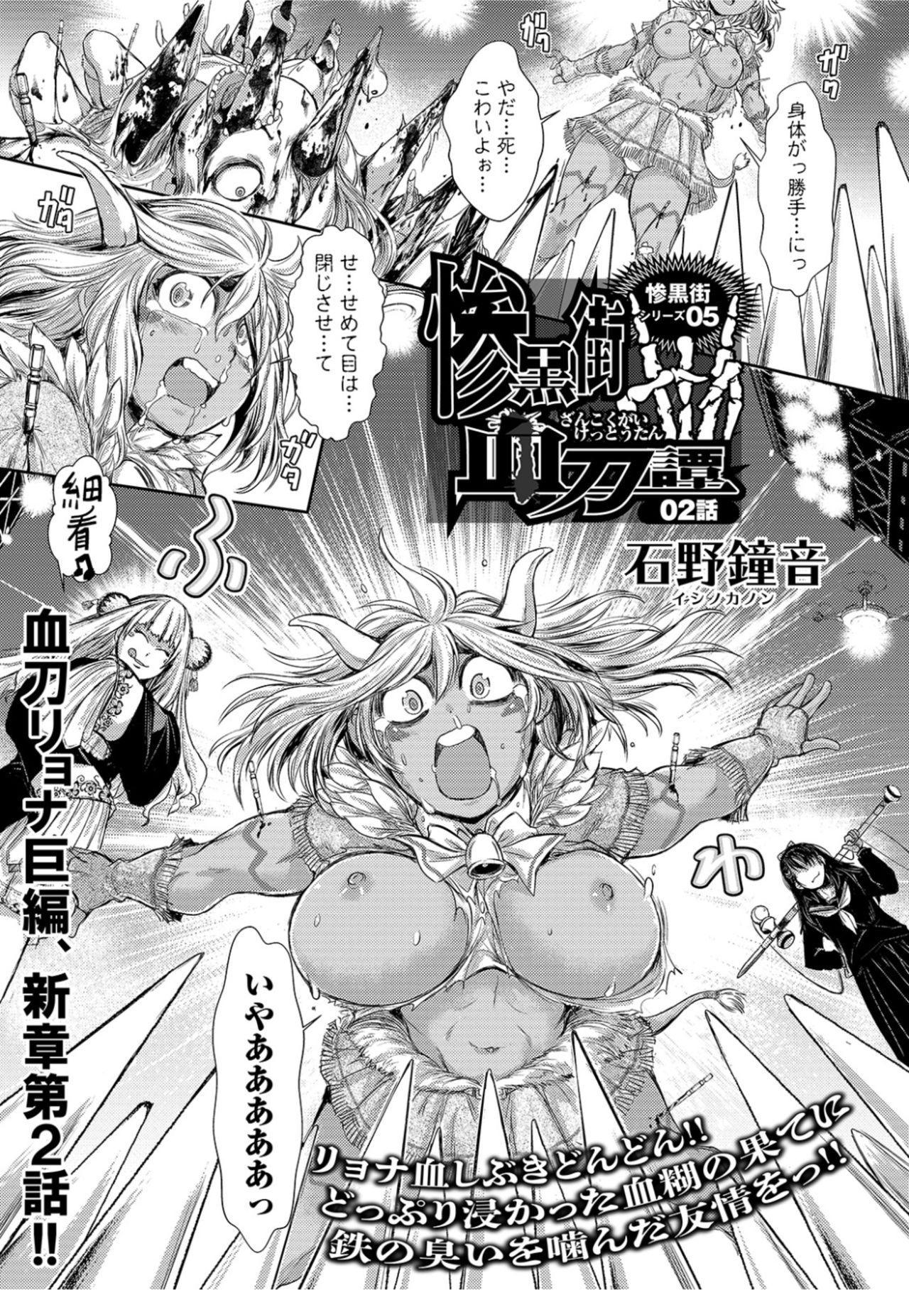 惨黒街血刀譚 02話 [石野鐘音] (リョナキング vol.12) [DL版] 0