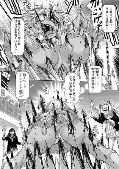 Zangokugai Kettoutan 02-wa 1