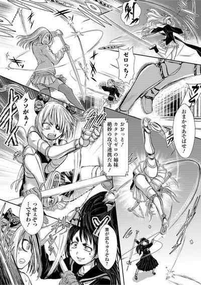 Zangokugai Kettoutan 02-wa 5