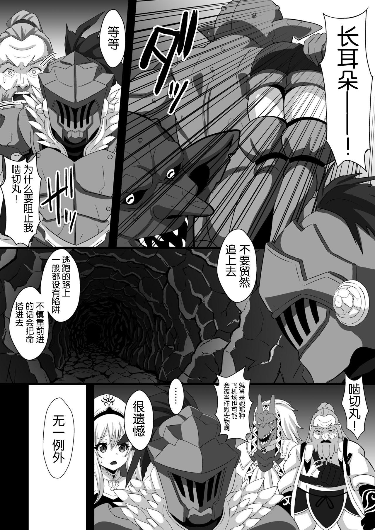 Goblin's Raper! 5