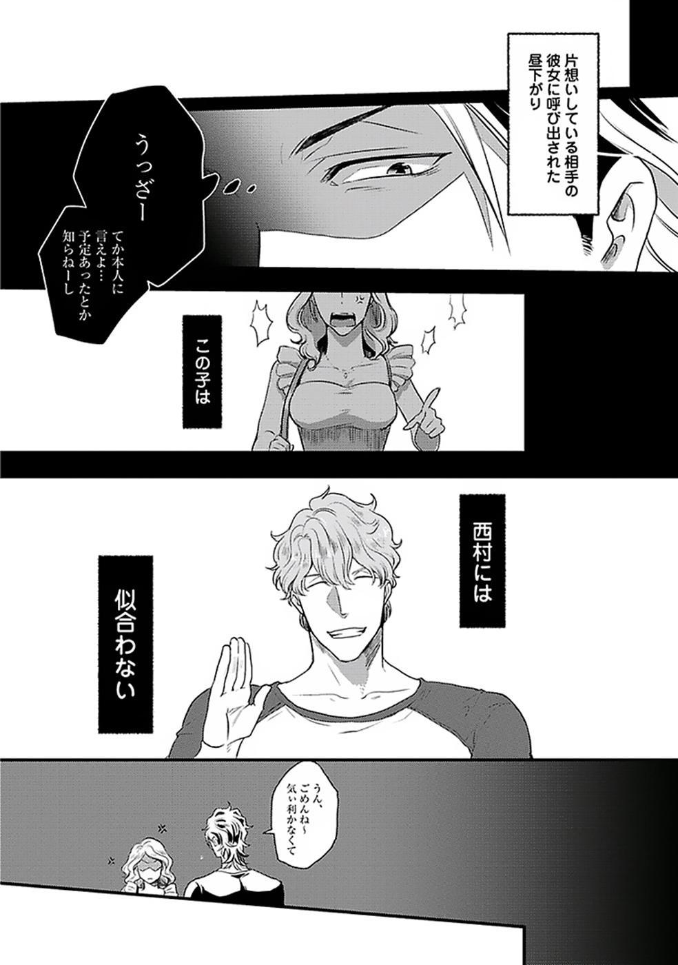 Koitomo Triangle 4