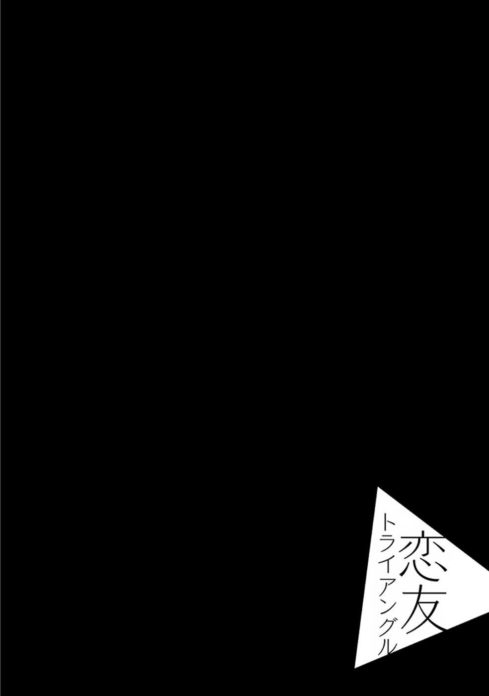 Koitomo Triangle 88