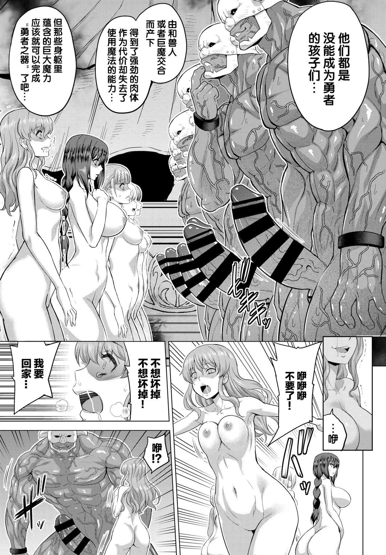 [Yamada Gogogo] Seijo no Rakuin -Annunciation of despair- #05 (COMIC BAVEL 2021-03) [Chinese] [不够色汉化组] [Digital] 9