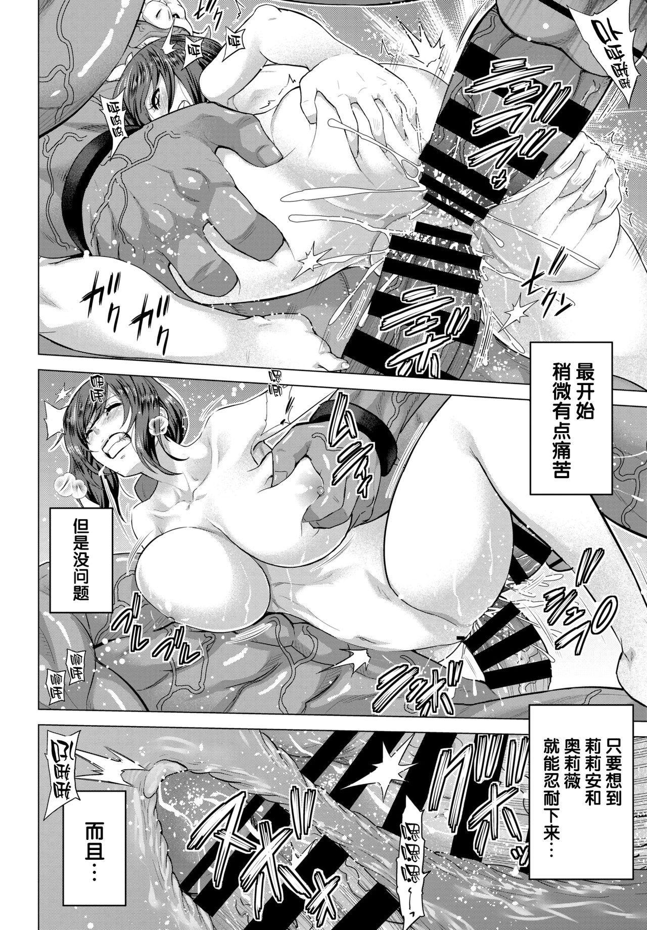 [Yamada Gogogo] Seijo no Rakuin -Annunciation of despair- #05 (COMIC BAVEL 2021-03) [Chinese] [不够色汉化组] [Digital] 14