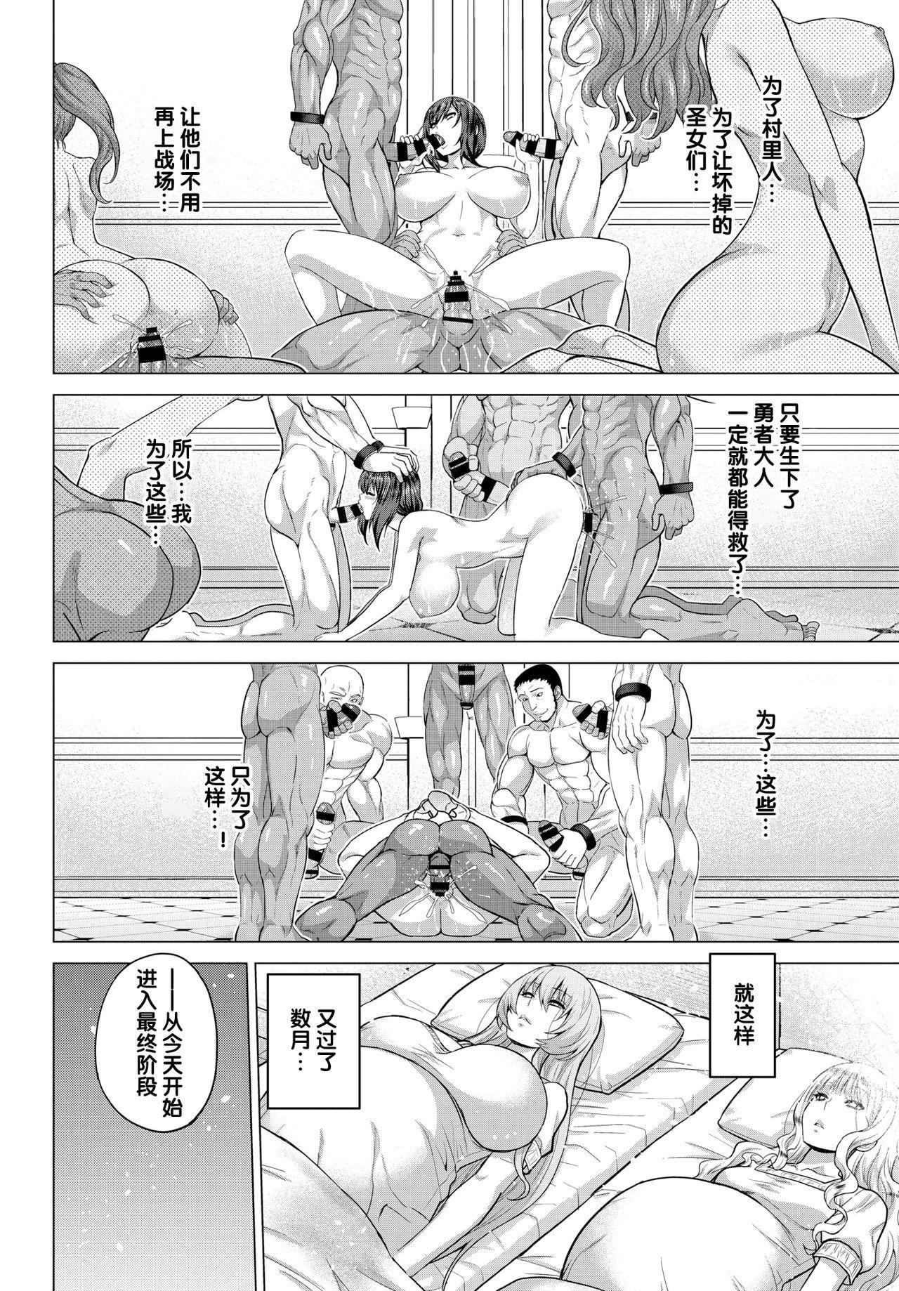 [Yamada Gogogo] Seijo no Rakuin -Annunciation of despair- #05 (COMIC BAVEL 2021-03) [Chinese] [不够色汉化组] [Digital] 8