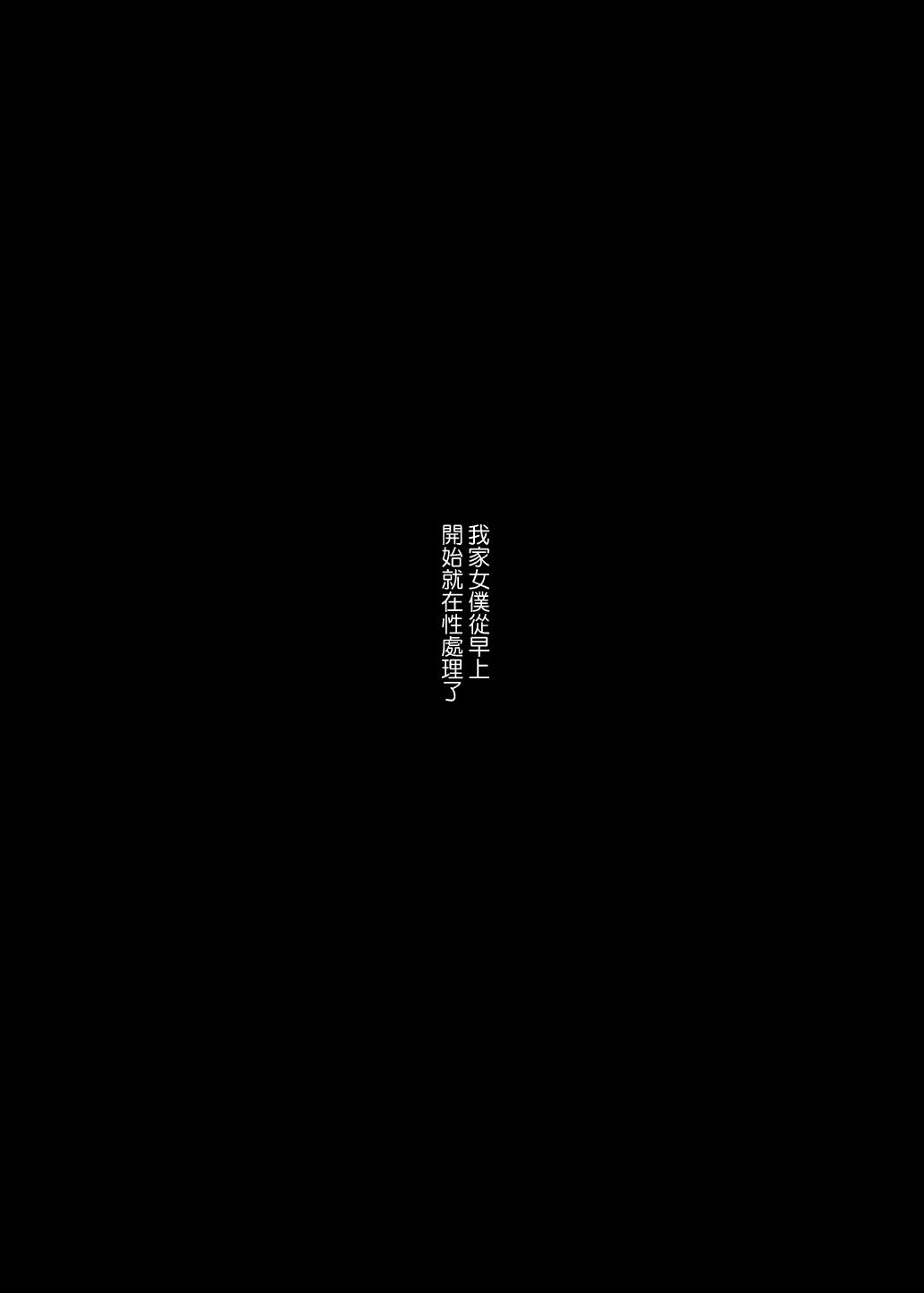 [Nazunaya Honpo (7zu7)] Bokunchi no Maid-san-tachi. [Chinese] [Digital] 3