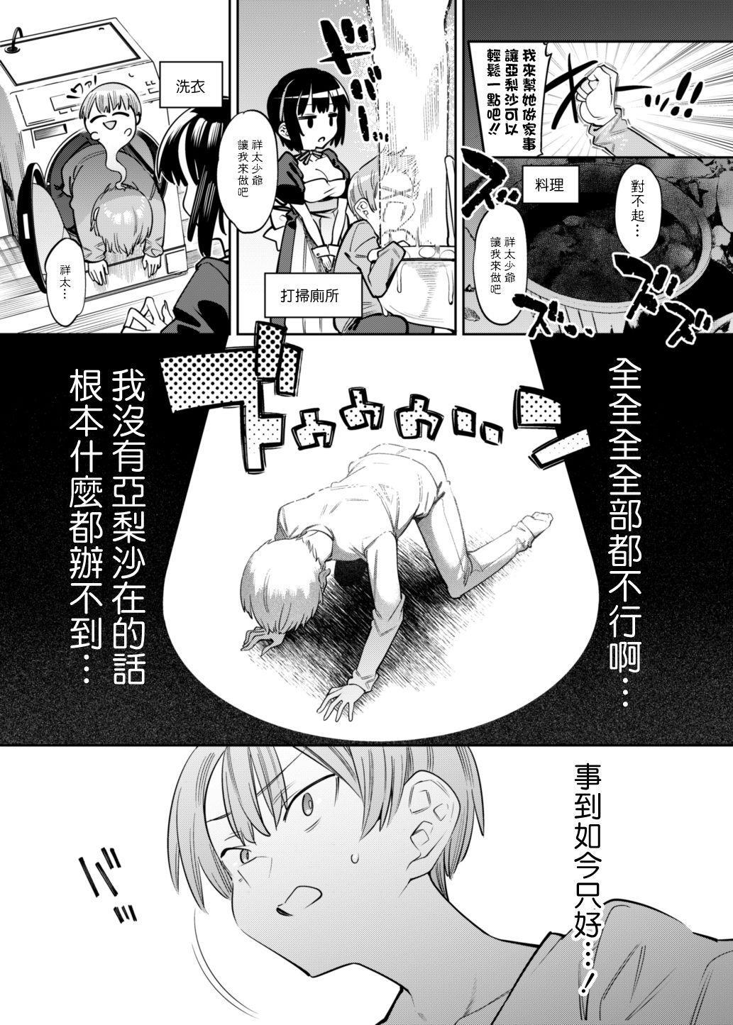 [Nazunaya Honpo (7zu7)] Bokunchi no Maid-san-tachi. [Chinese] [Digital] 6