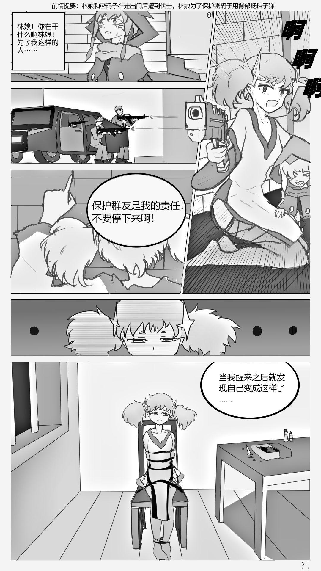 Lin Book林娘本子 2