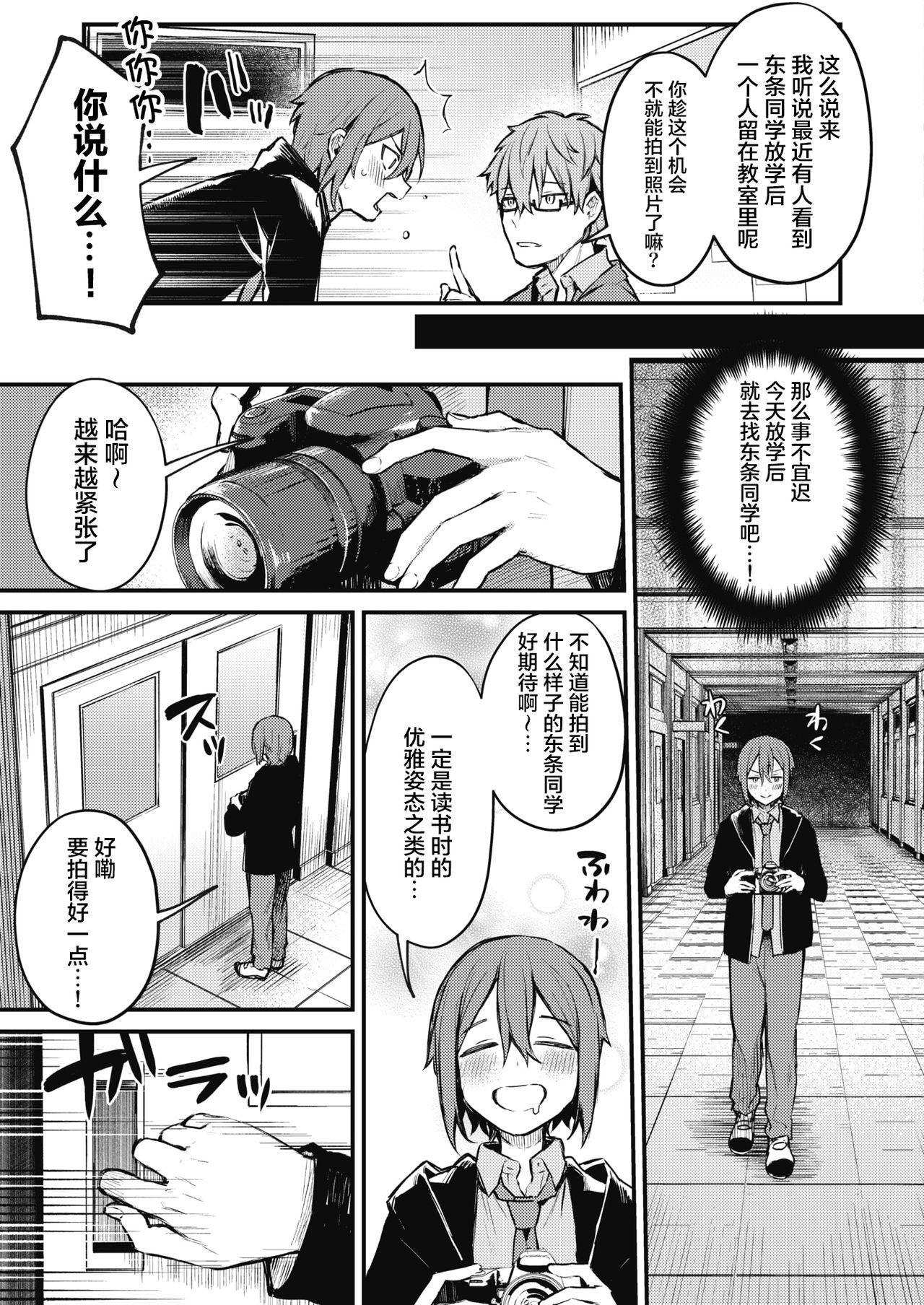 Himitsu no Haishin 3