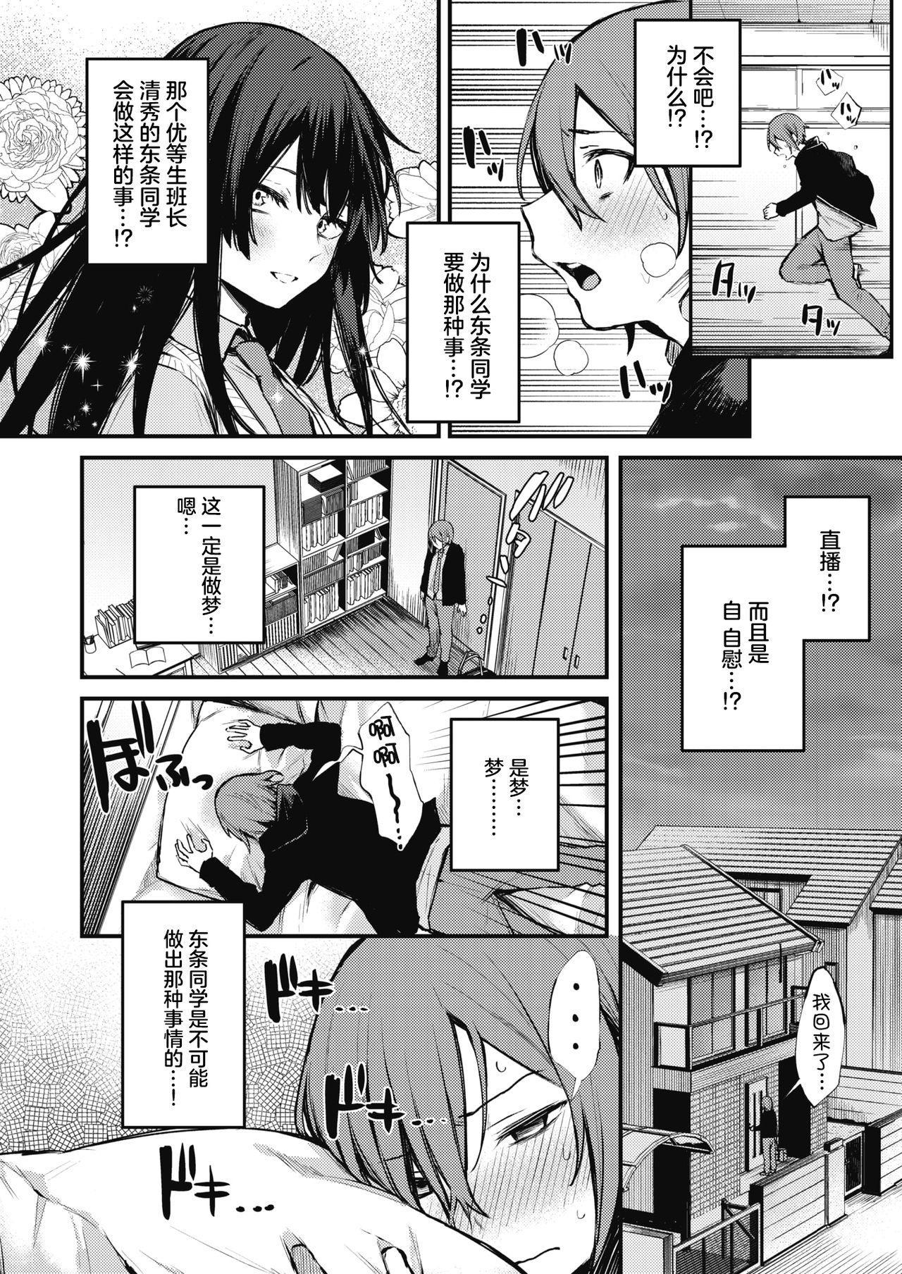 Himitsu no Haishin 6