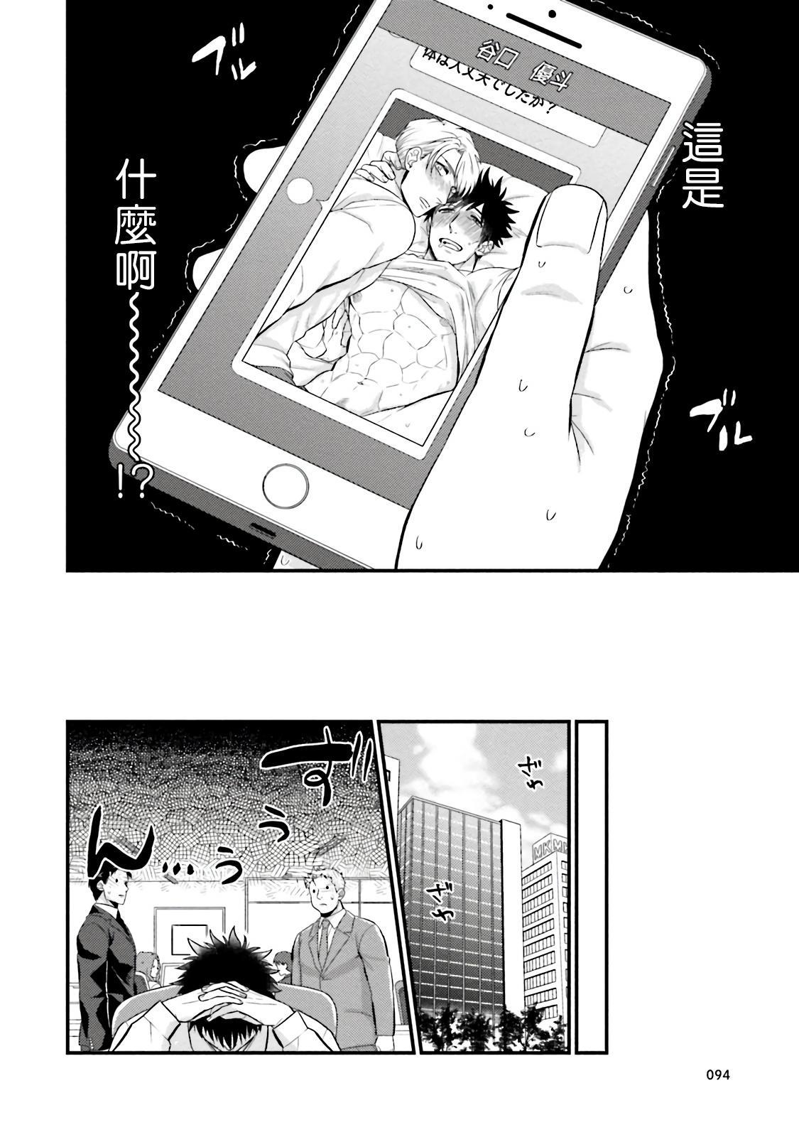 Kinou wa Otanoshimi Deshita ne | 昨天过得很愉快吧 Ch. 1-4+特典 103