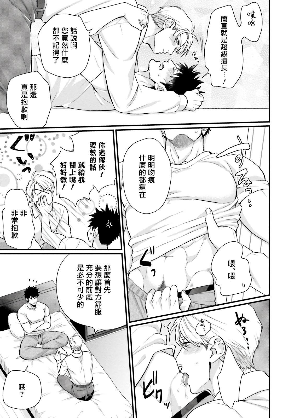Kinou wa Otanoshimi Deshita ne | 昨天过得很愉快吧 Ch. 1-4+特典 116