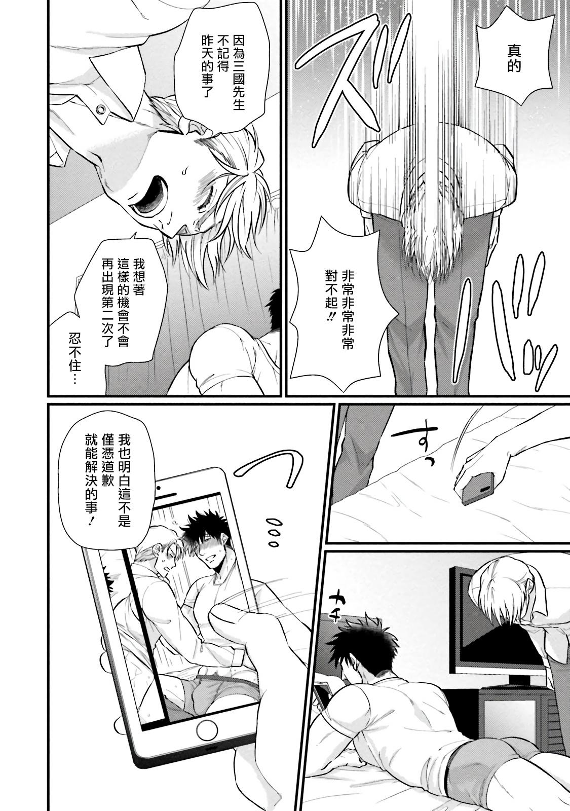 Kinou wa Otanoshimi Deshita ne | 昨天过得很愉快吧 Ch. 1-4+特典 127