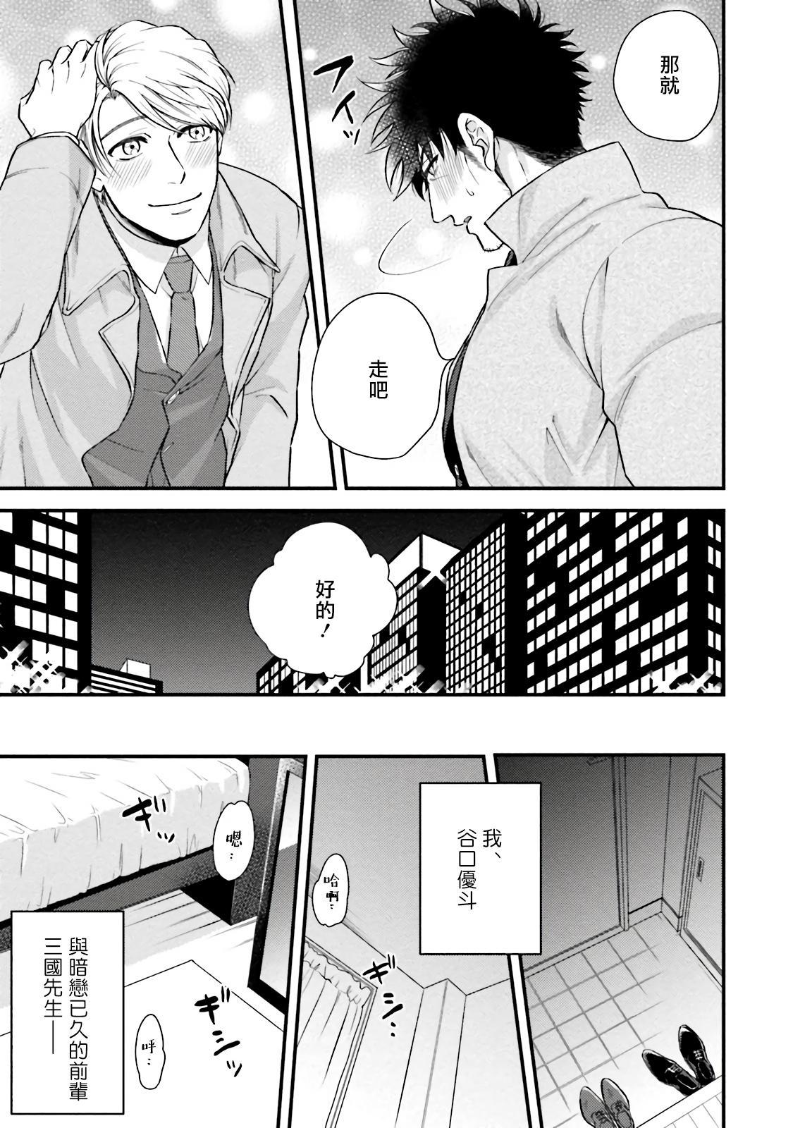 Kinou wa Otanoshimi Deshita ne | 昨天过得很愉快吧 Ch. 1-4+特典 133