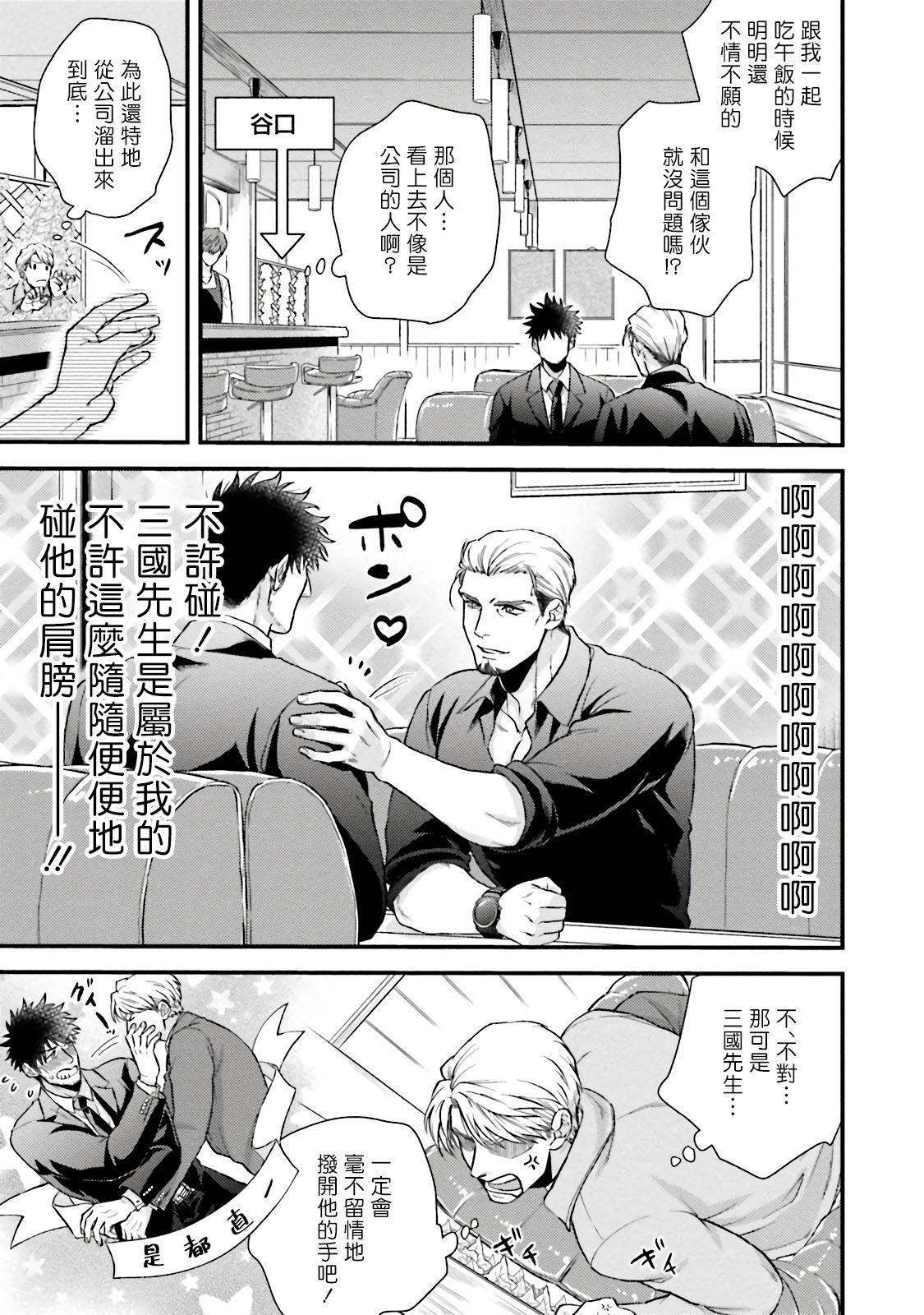 Kinou wa Otanoshimi Deshita ne | 昨天过得很愉快吧 Ch. 1-4+特典 147
