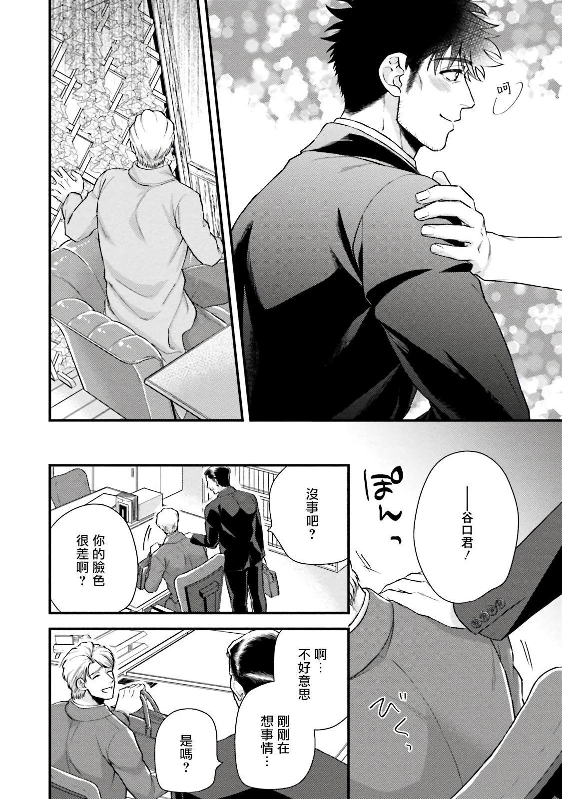 Kinou wa Otanoshimi Deshita ne | 昨天过得很愉快吧 Ch. 1-4+特典 148