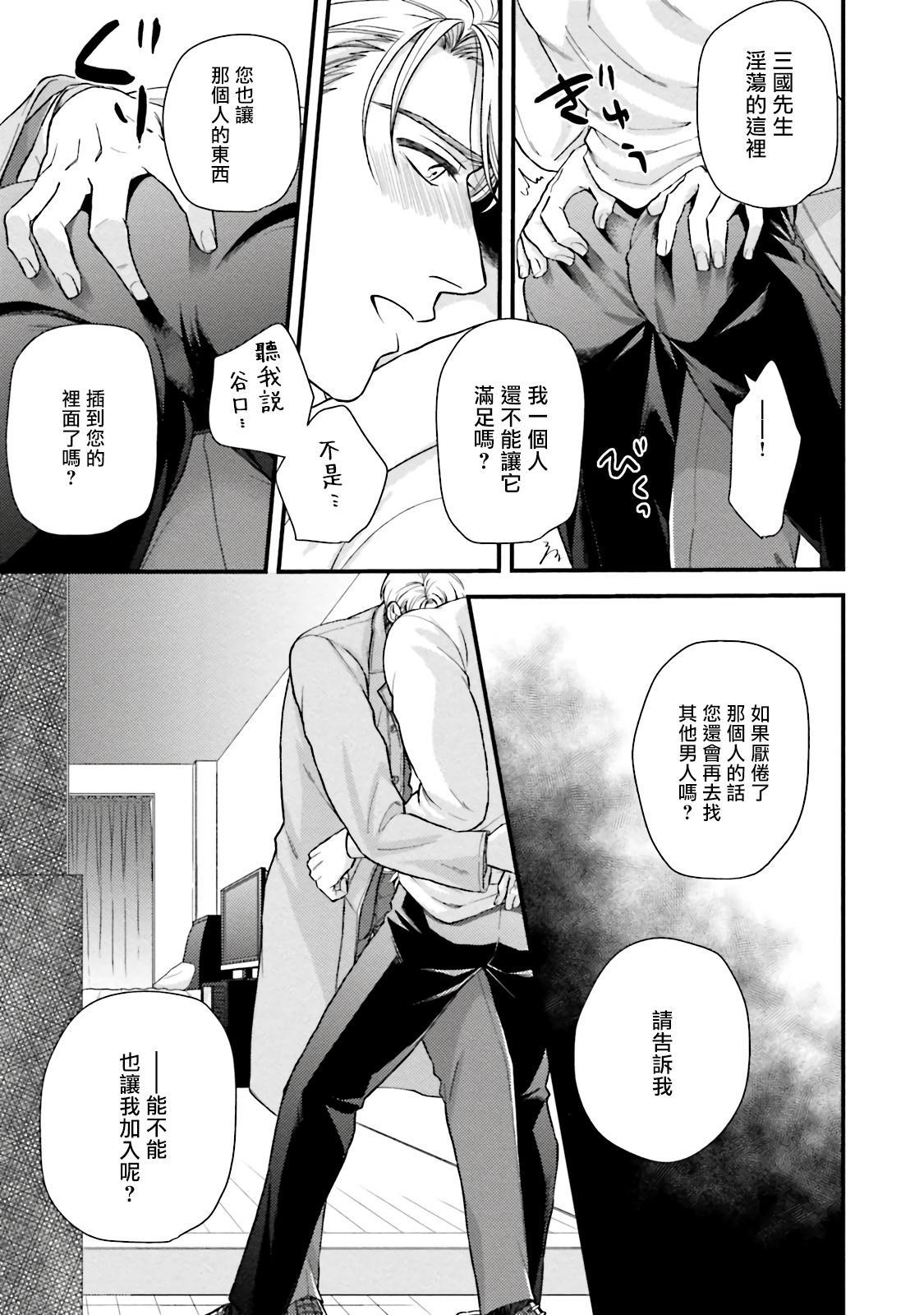 Kinou wa Otanoshimi Deshita ne | 昨天过得很愉快吧 Ch. 1-4+特典 155
