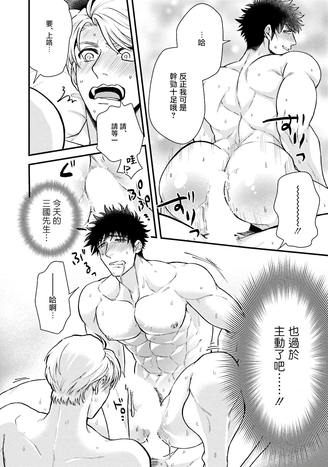 Kinou wa Otanoshimi Deshita ne | 昨天过得很愉快吧 Ch. 1-4+特典 166