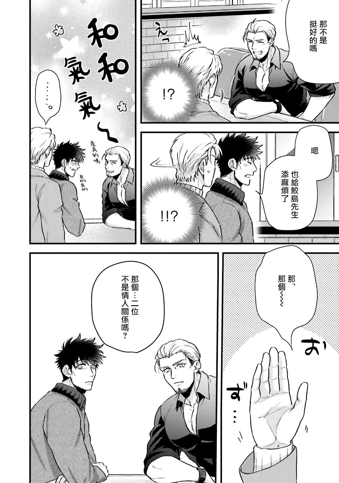 Kinou wa Otanoshimi Deshita ne | 昨天过得很愉快吧 Ch. 1-4+特典 172