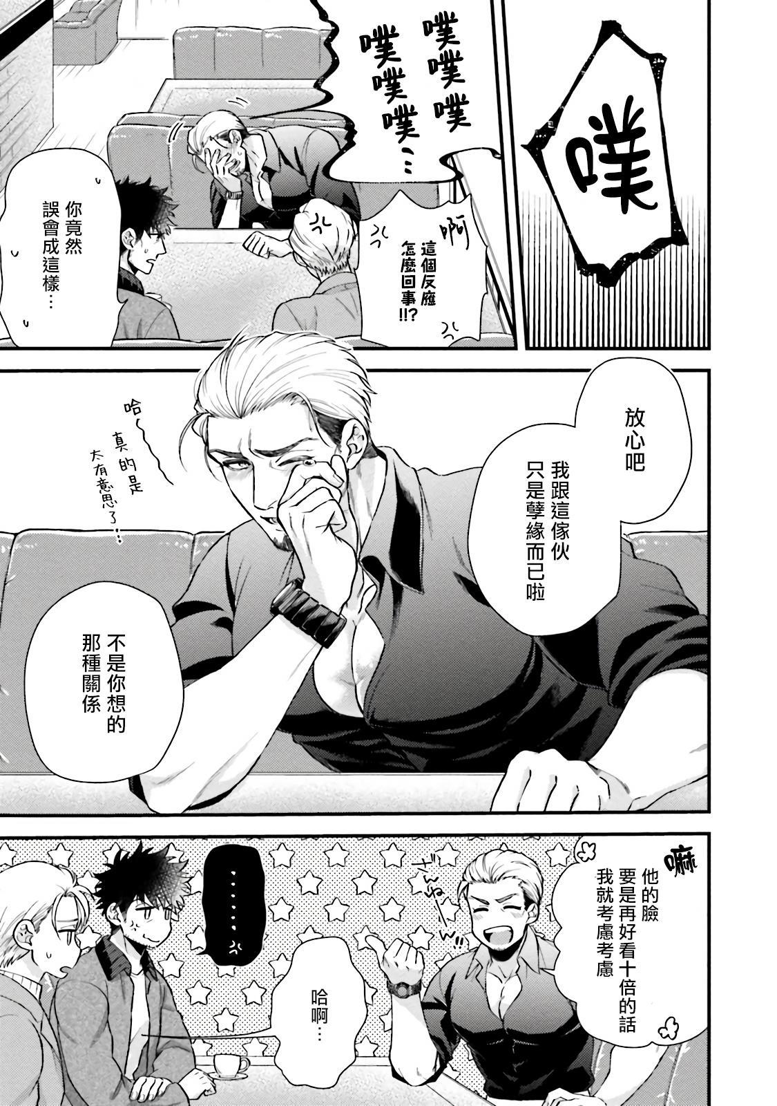 Kinou wa Otanoshimi Deshita ne | 昨天过得很愉快吧 Ch. 1-4+特典 173