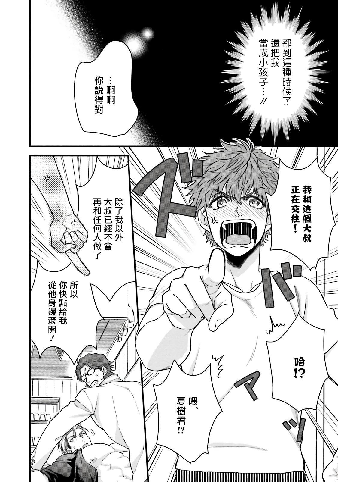 Kinou wa Otanoshimi Deshita ne | 昨天过得很愉快吧 Ch. 1-4+特典 27