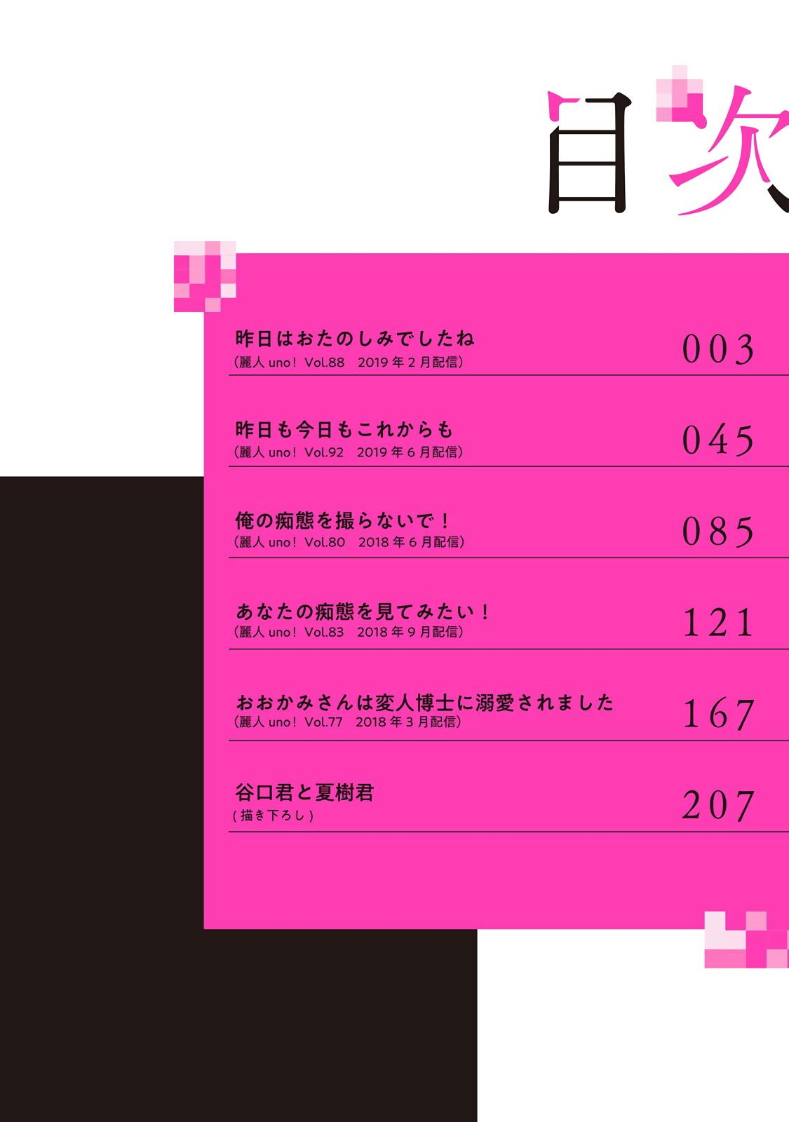 Kinou wa Otanoshimi Deshita ne | 昨天过得很愉快吧 Ch. 1-4+特典 3