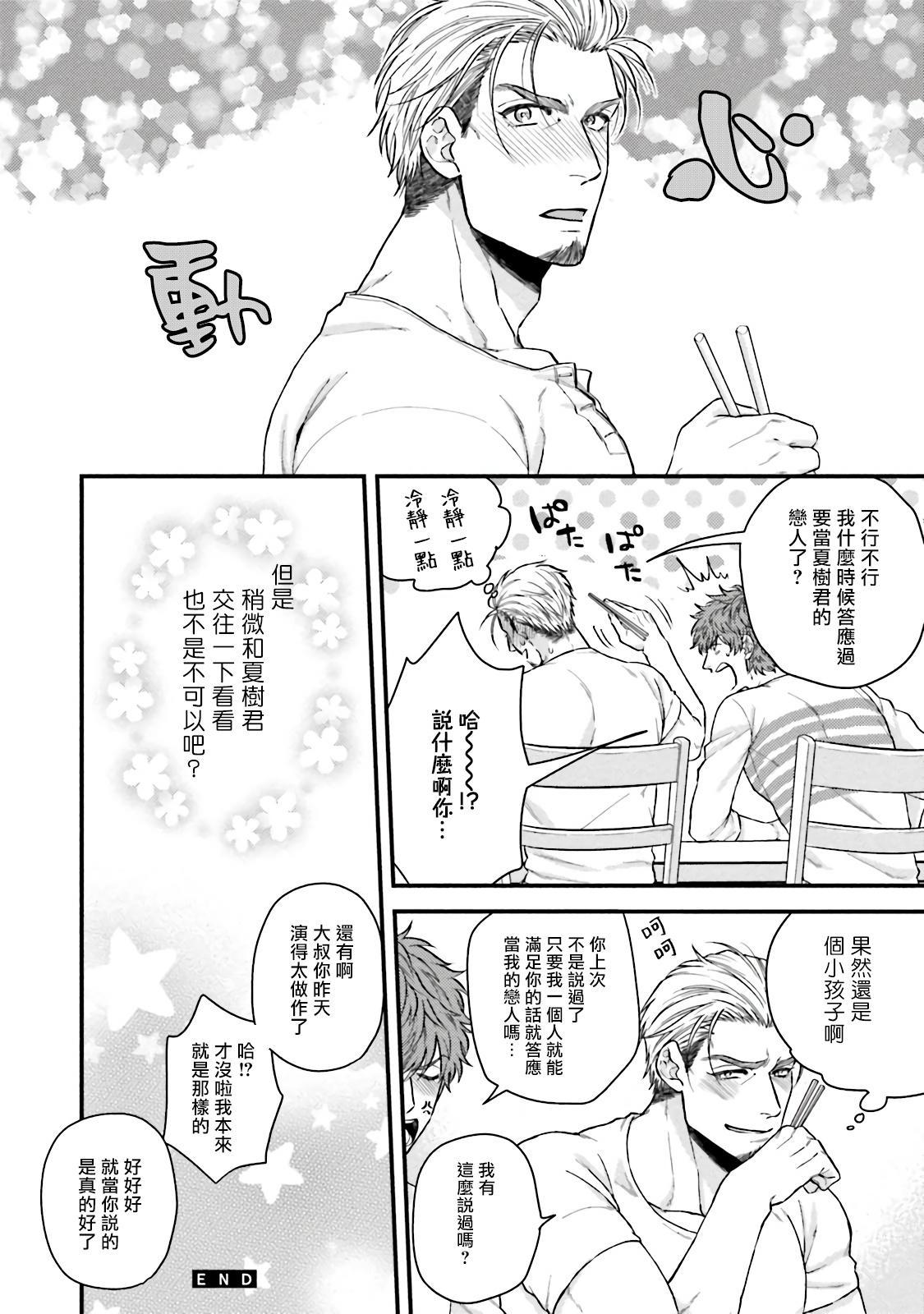 Kinou wa Otanoshimi Deshita ne | 昨天过得很愉快吧 Ch. 1-4+特典 45