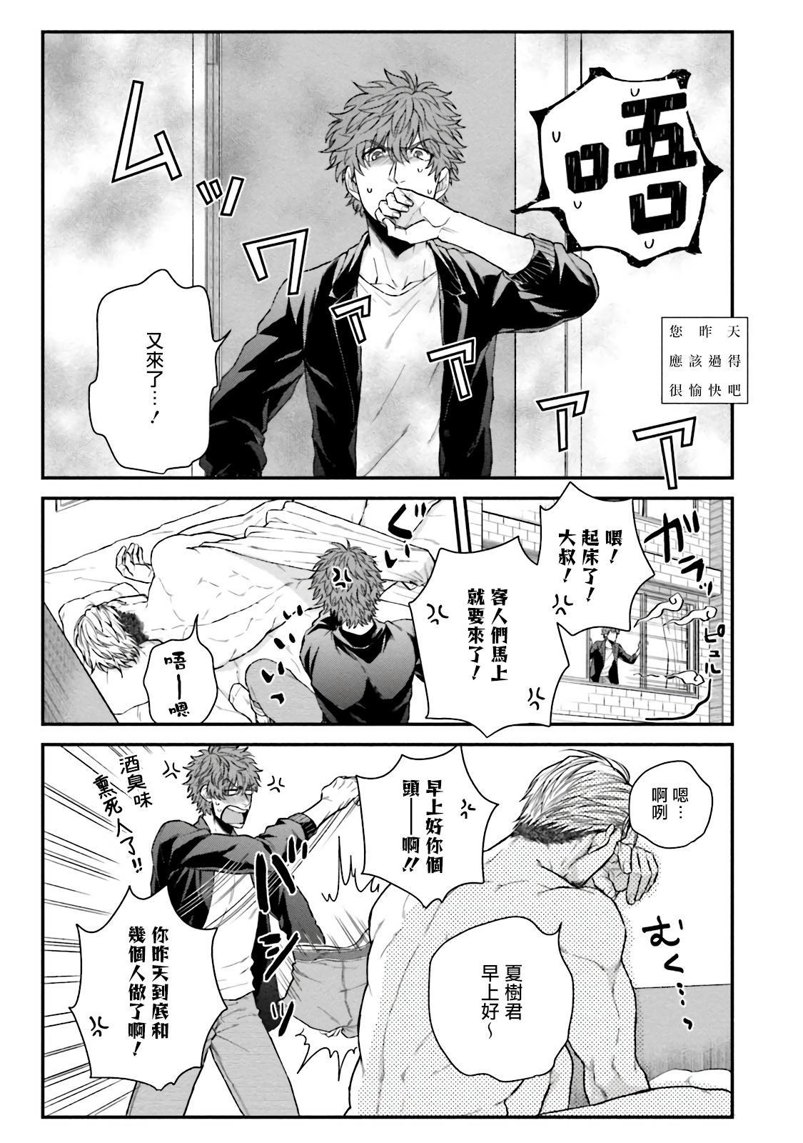Kinou wa Otanoshimi Deshita ne | 昨天过得很愉快吧 Ch. 1-4+特典 4