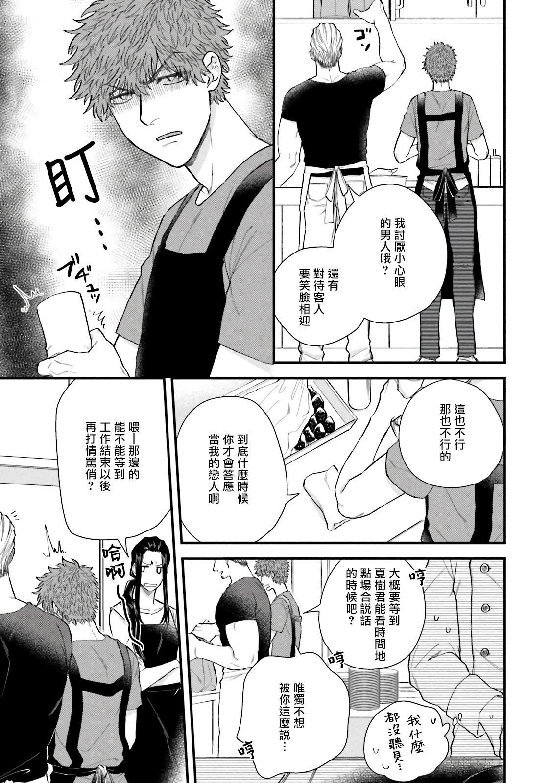 Kinou wa Otanoshimi Deshita ne | 昨天过得很愉快吧 Ch. 1-4+特典 51