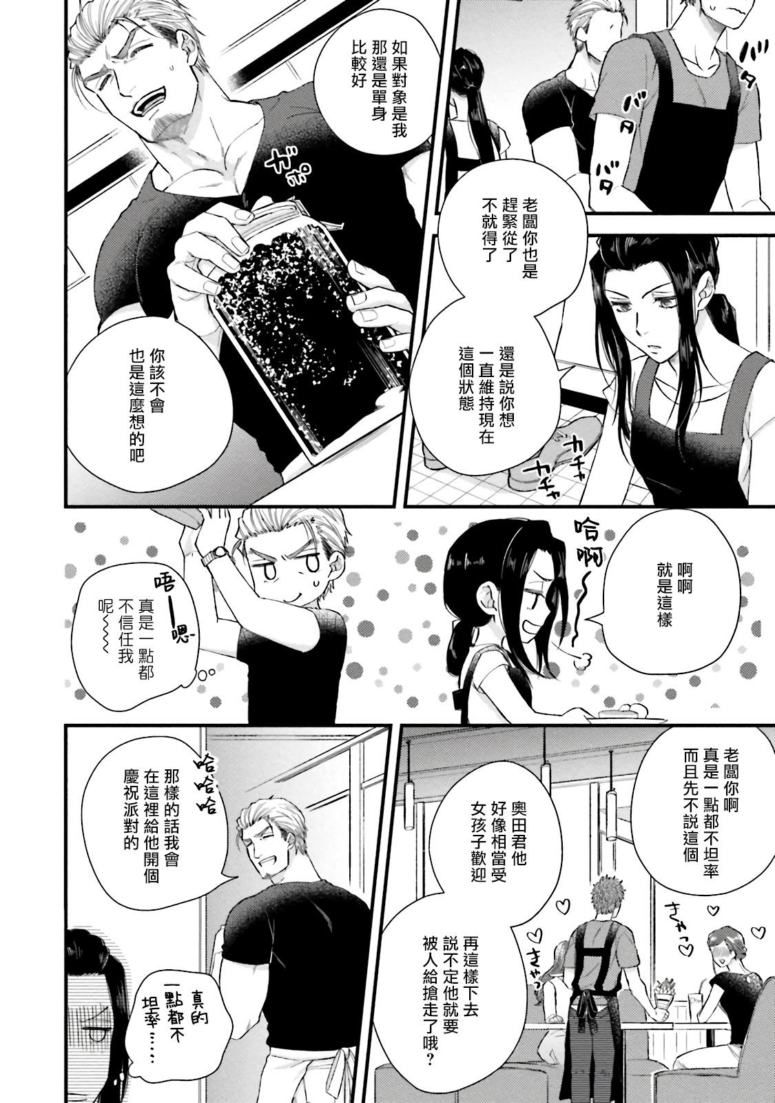 Kinou wa Otanoshimi Deshita ne | 昨天过得很愉快吧 Ch. 1-4+特典 52