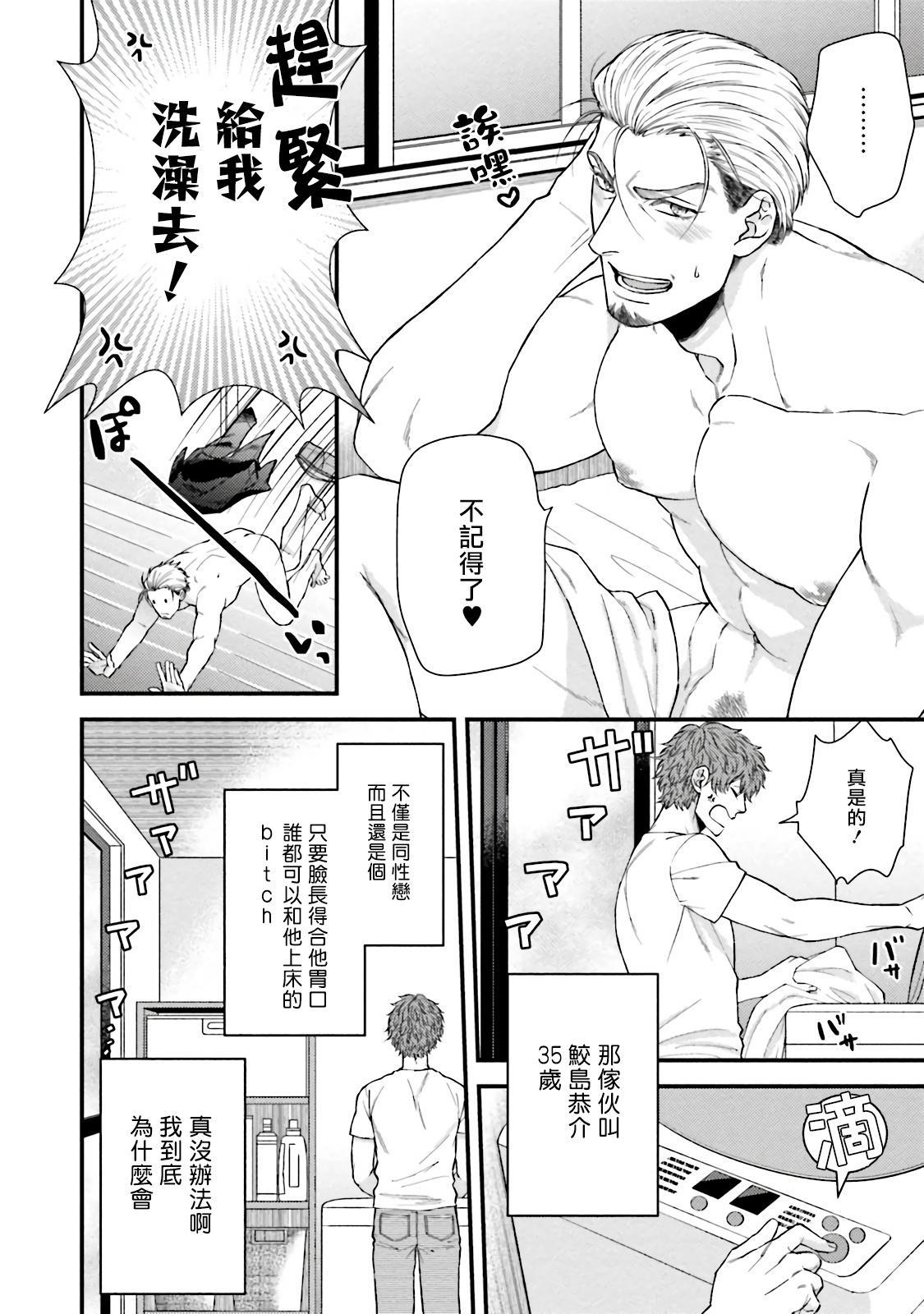 Kinou wa Otanoshimi Deshita ne | 昨天过得很愉快吧 Ch. 1-4+特典 5