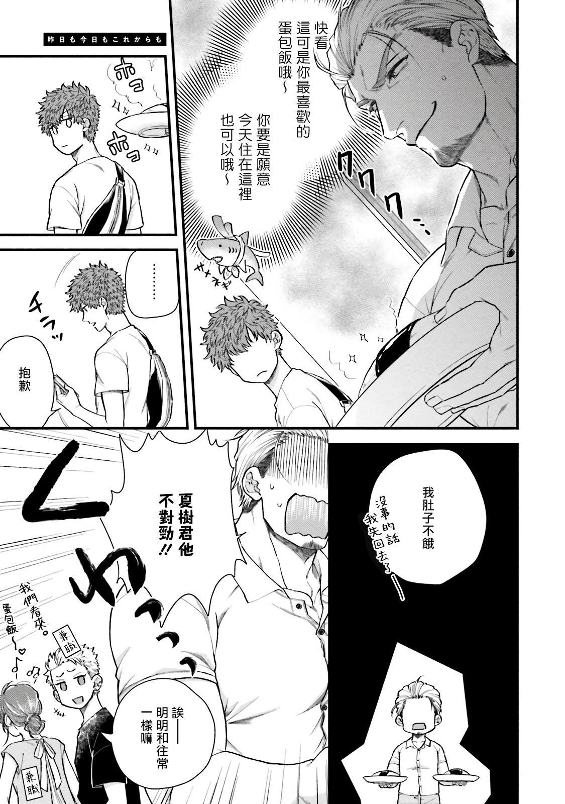 Kinou wa Otanoshimi Deshita ne | 昨天过得很愉快吧 Ch. 1-4+特典 59