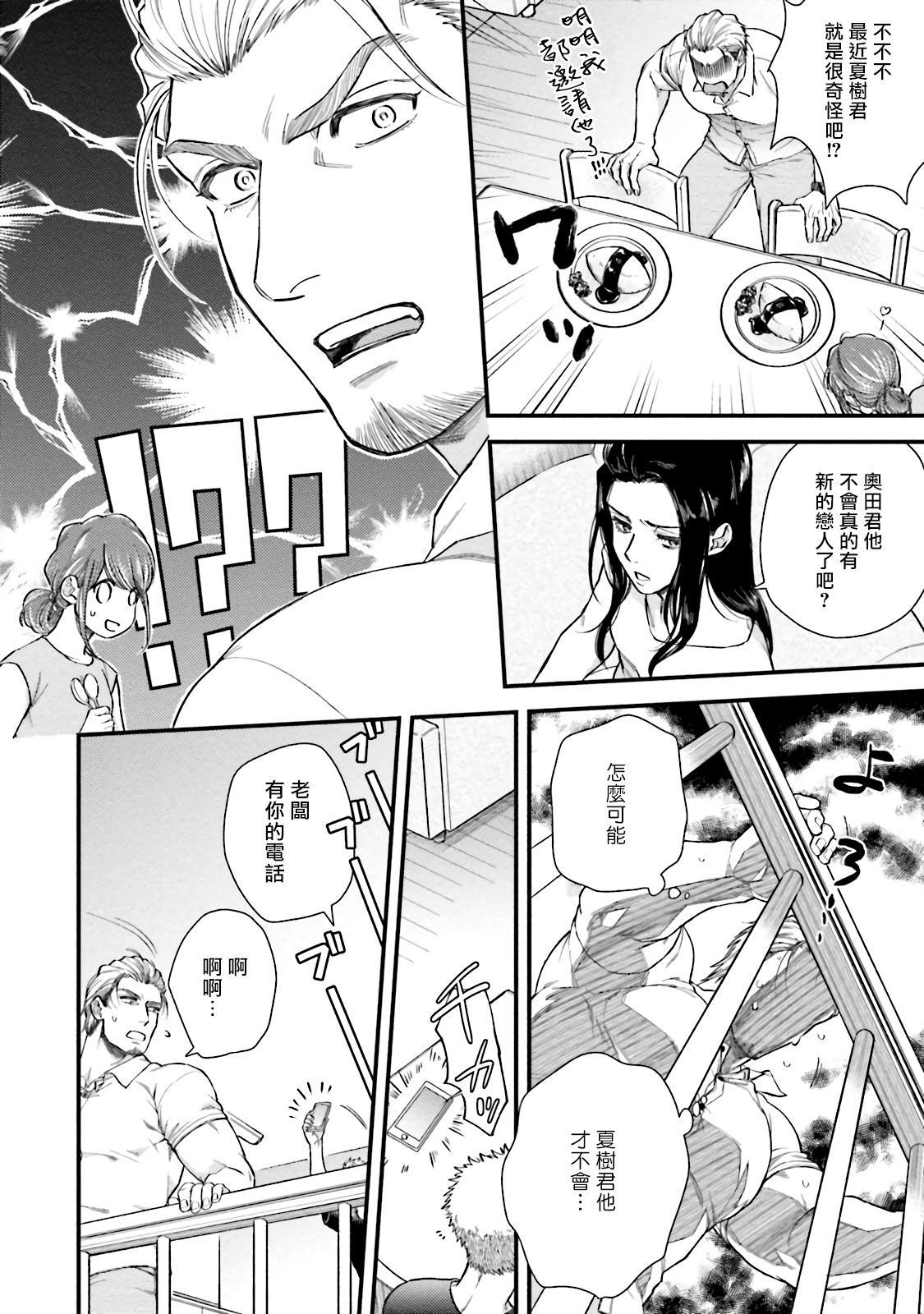 Kinou wa Otanoshimi Deshita ne | 昨天过得很愉快吧 Ch. 1-4+特典 60