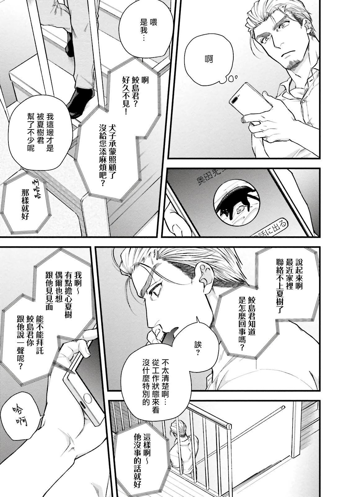 Kinou wa Otanoshimi Deshita ne | 昨天过得很愉快吧 Ch. 1-4+特典 61