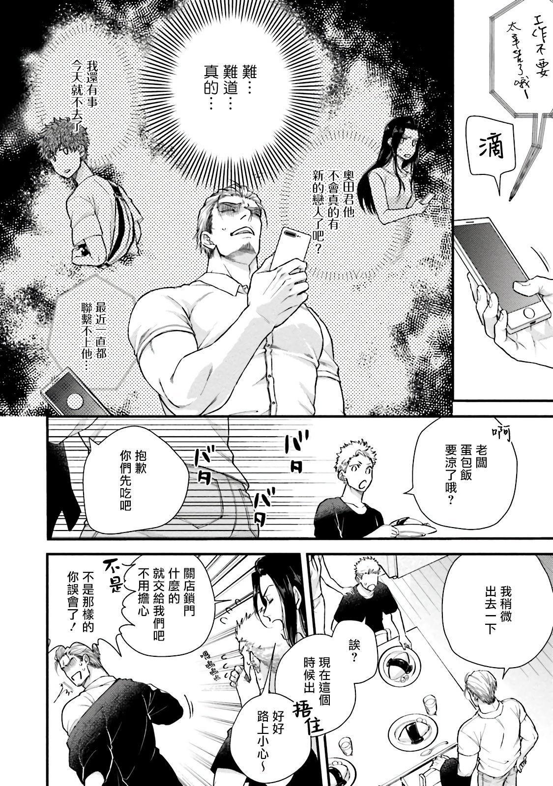 Kinou wa Otanoshimi Deshita ne | 昨天过得很愉快吧 Ch. 1-4+特典 62