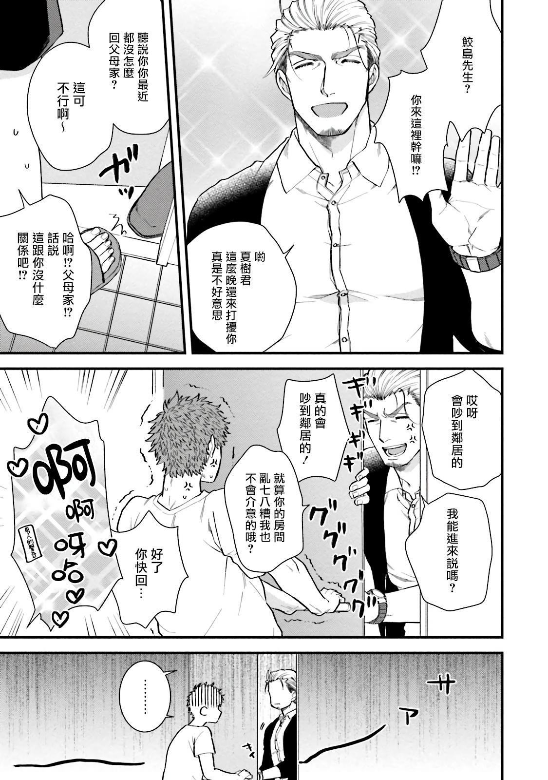Kinou wa Otanoshimi Deshita ne | 昨天过得很愉快吧 Ch. 1-4+特典 65