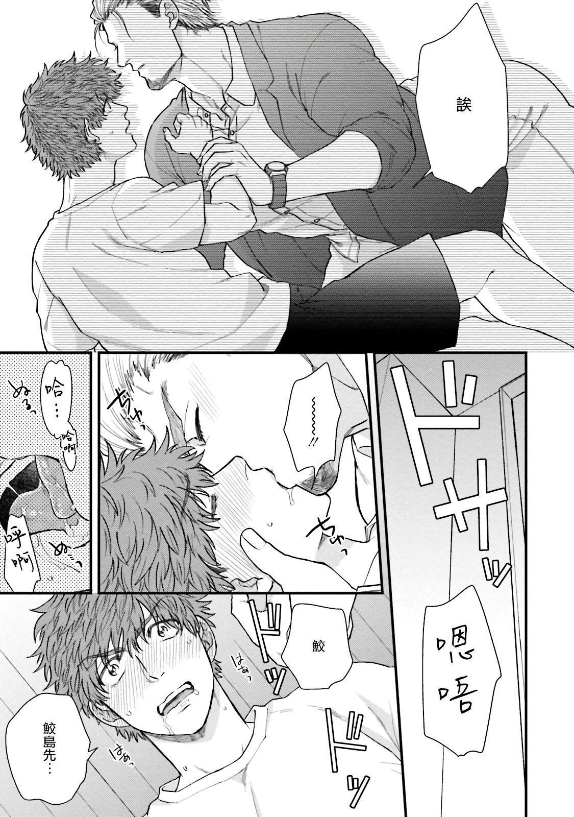 Kinou wa Otanoshimi Deshita ne | 昨天过得很愉快吧 Ch. 1-4+特典 69