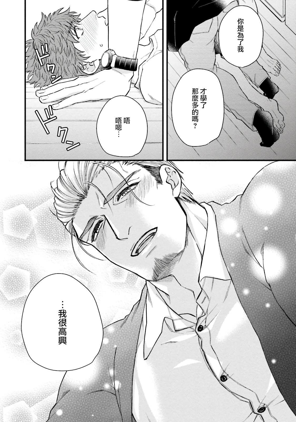 Kinou wa Otanoshimi Deshita ne | 昨天过得很愉快吧 Ch. 1-4+特典 70