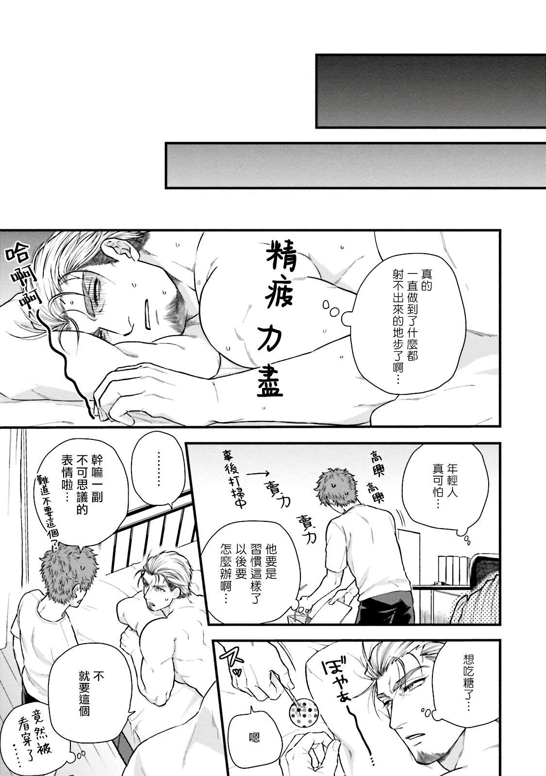 Kinou wa Otanoshimi Deshita ne | 昨天过得很愉快吧 Ch. 1-4+特典 81