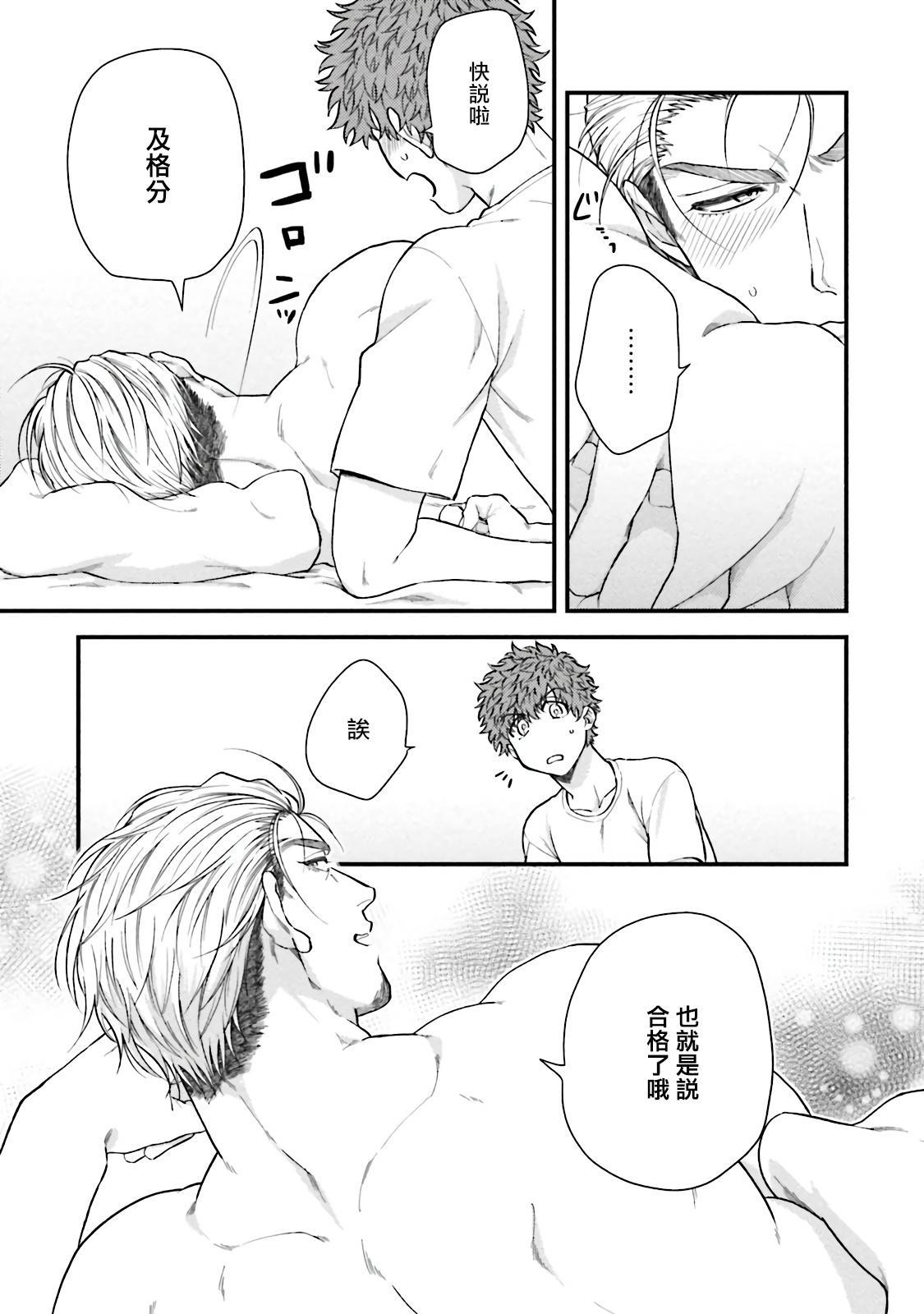 Kinou wa Otanoshimi Deshita ne | 昨天过得很愉快吧 Ch. 1-4+特典 83