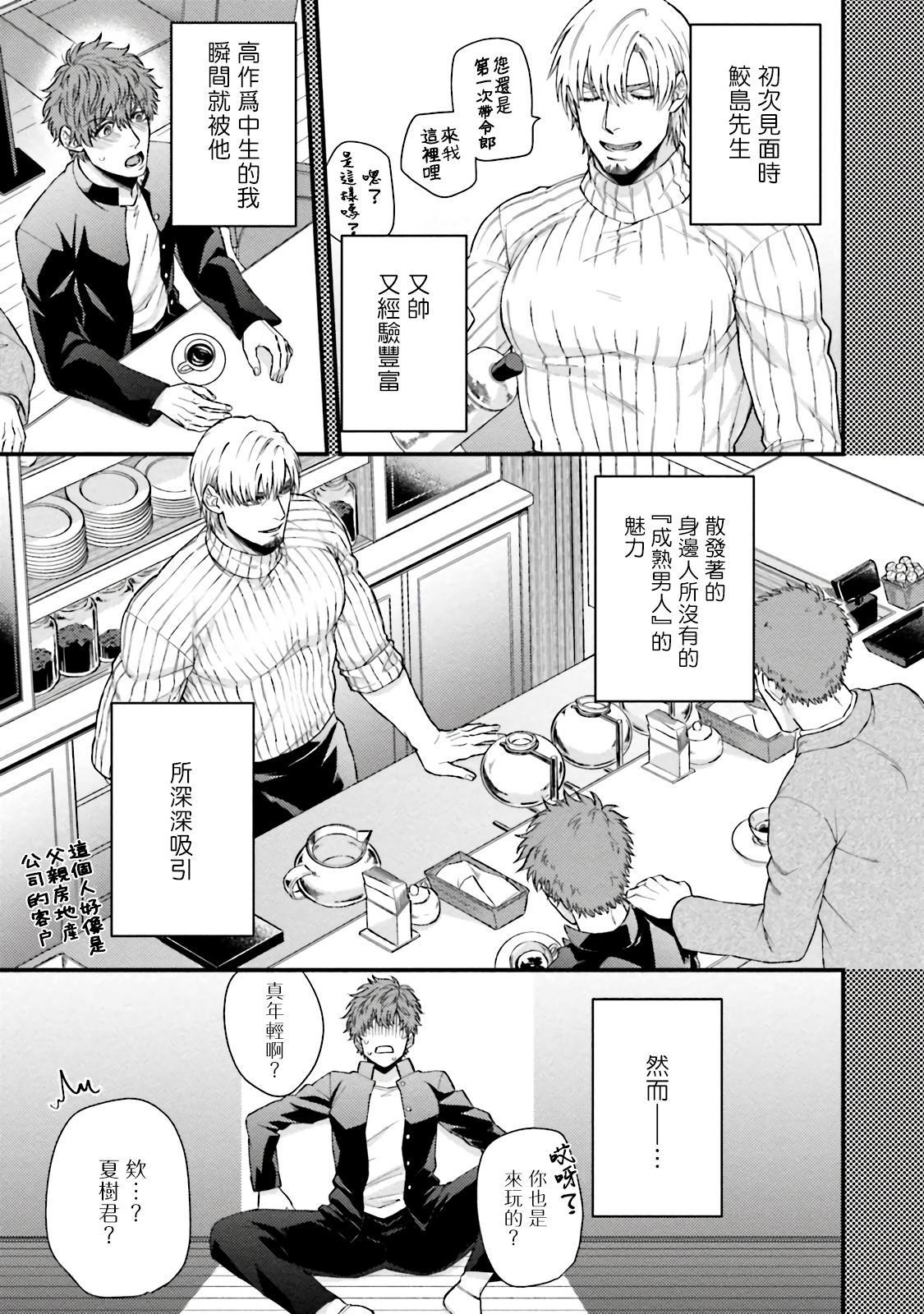 Kinou wa Otanoshimi Deshita ne | 昨天过得很愉快吧 Ch. 1-4+特典 8