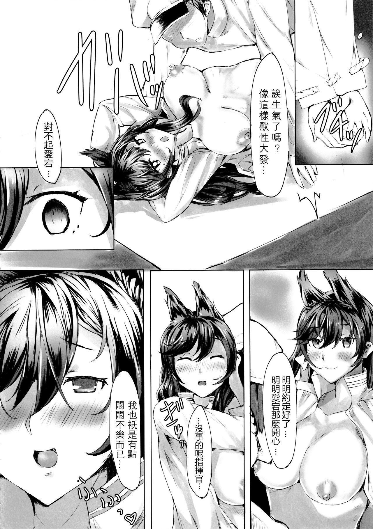 Onee-san ga Shiboritotte Ageru 17