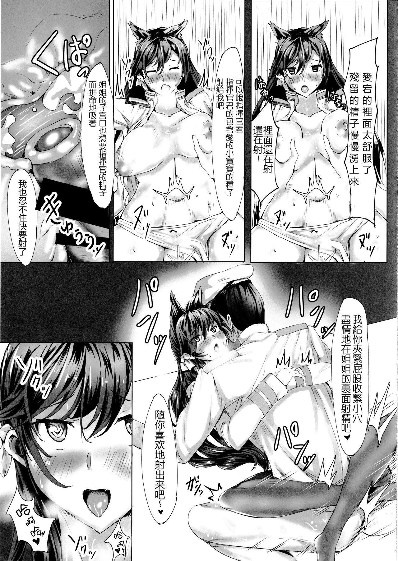 Onee-san ga Shiboritotte Ageru 20