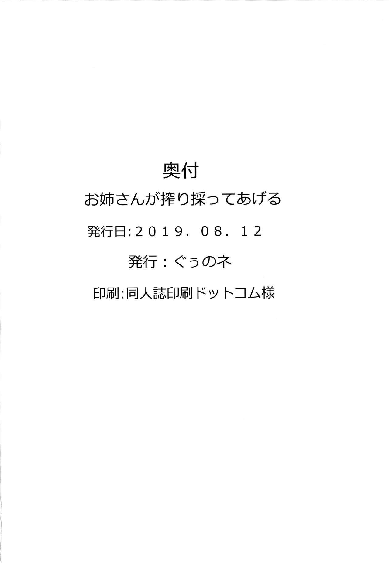 Onee-san ga Shiboritotte Ageru 23