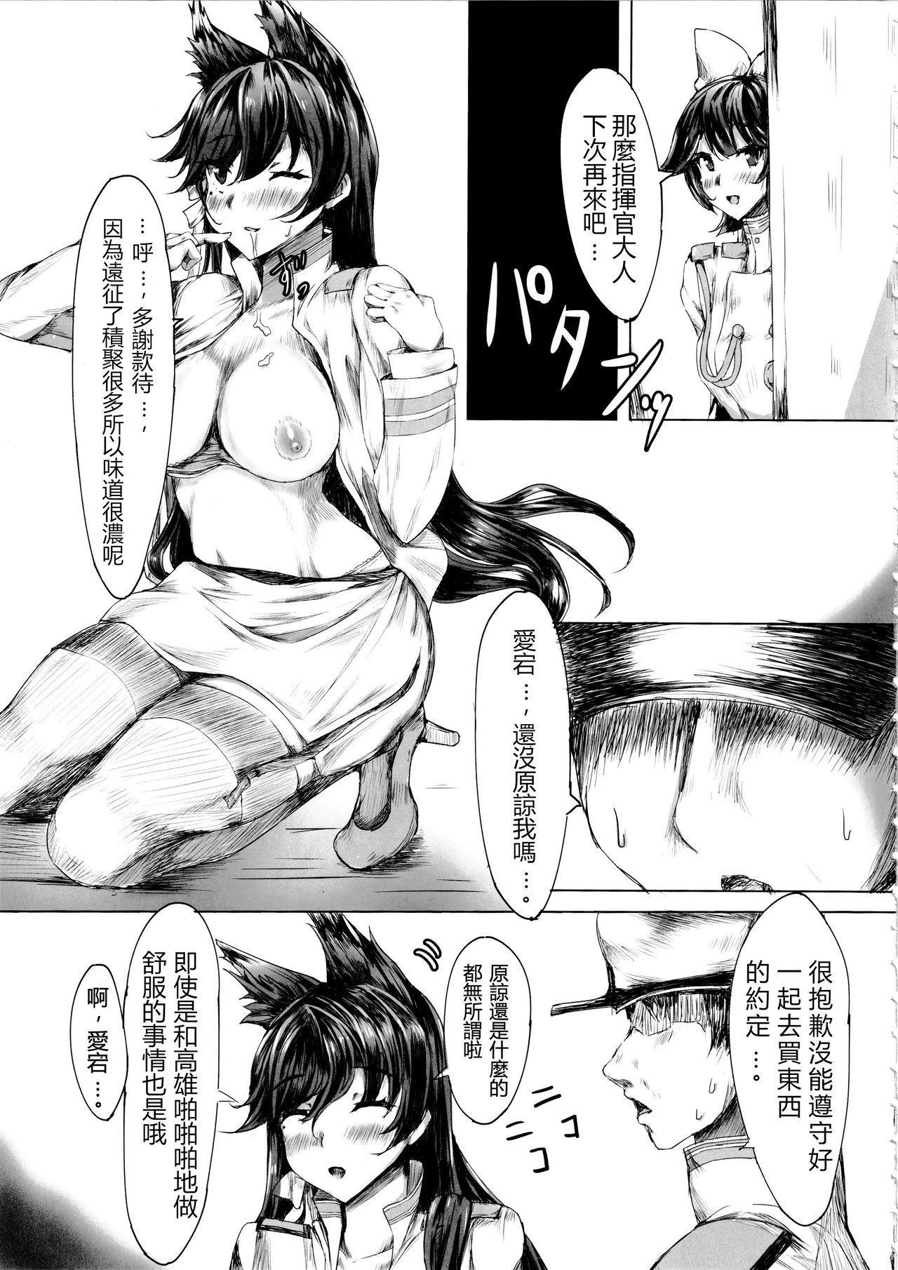 Onee-san ga Shiboritotte Ageru 8
