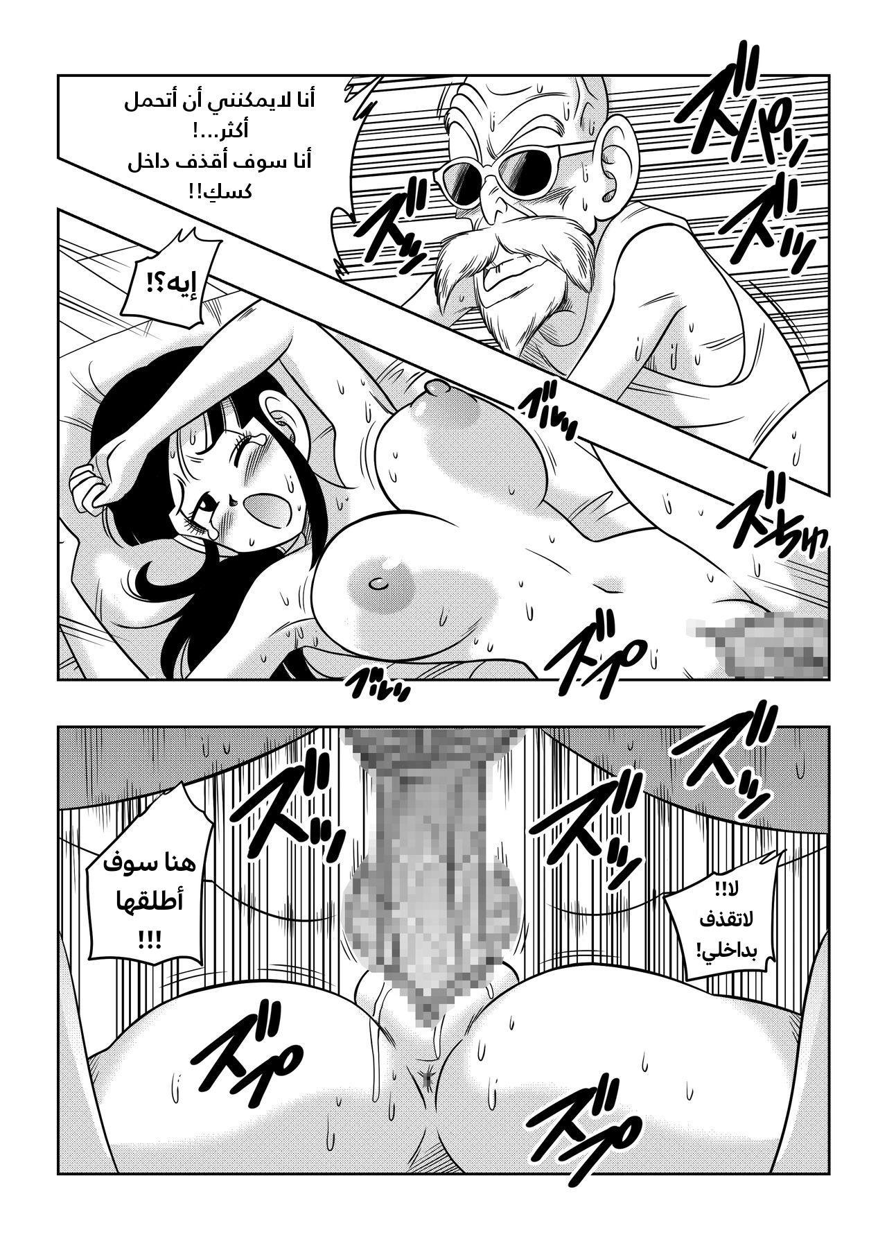 """""""Korai kara no Narawashi"""" Niizuma e no Ecchi na Itazura 14"""