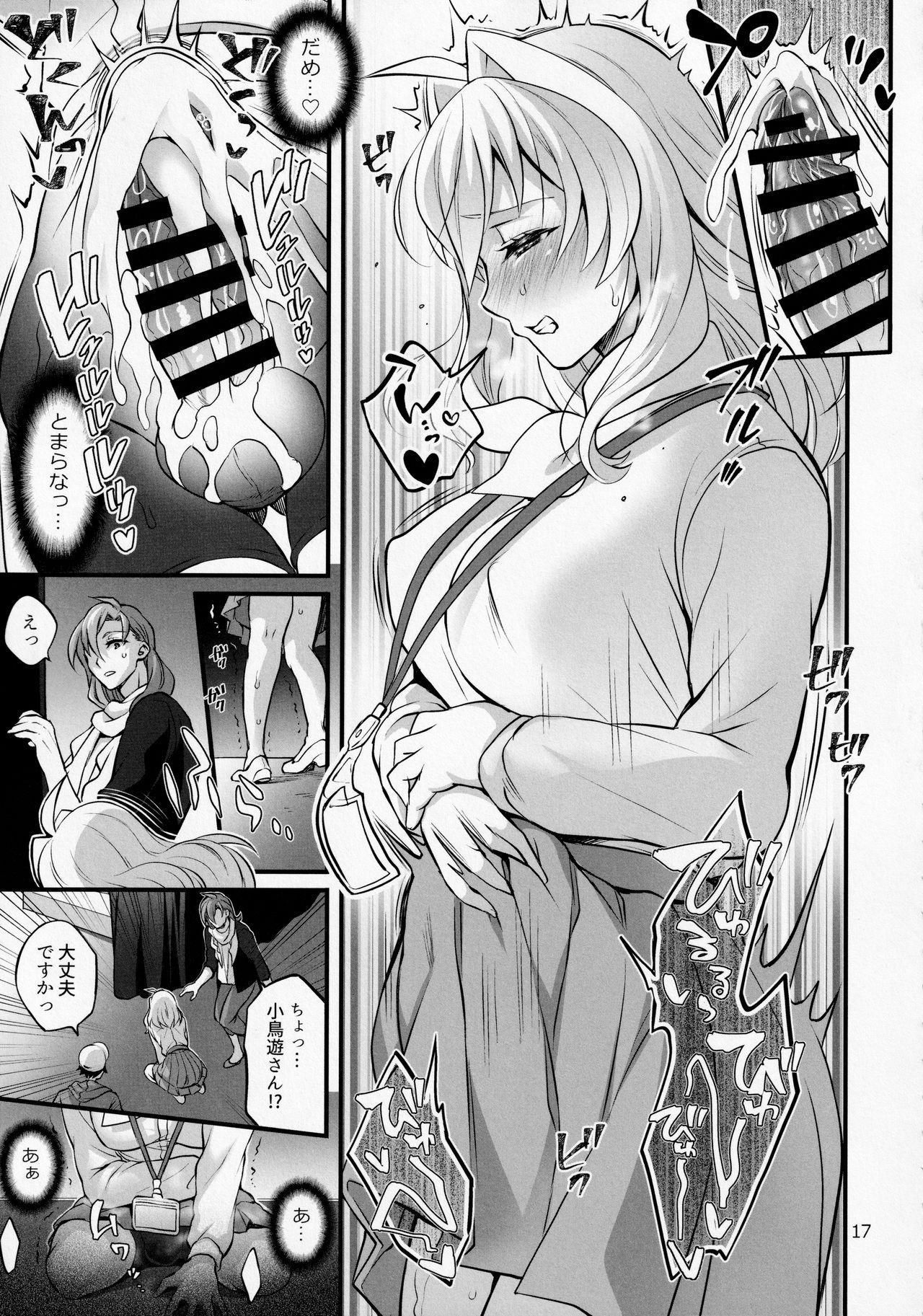 Futanari ni Natte Shimatta Taji Musho Manager no Watashi ga Eroerobiisuto de Wadai no Idol Tsunashi Ryu○suke-san to Himitsu no Shitagi Toreido 15